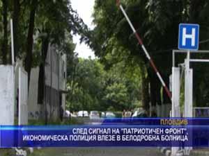 След сигнал на ПФ икономическа полиция влезе в белодробна болница