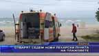 Отварят седем нови лекарски пункта на плажовете