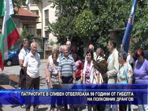 Патриотите в Сливен отбелязаха 98 години от гибелта на полковник Дрангов