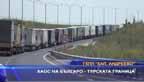 Хаос на българо - турската граница