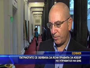 Патриотите се обявиха за ясни правила за избор на управител на БНБ