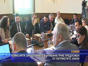 Комисията за българите в чужбина прие предложен от патриотите закон