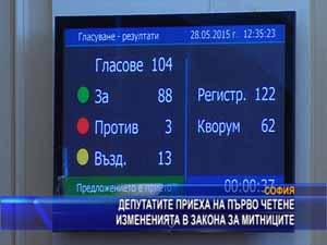 Депутатите приеха на първо четене измененията в закона за митниците