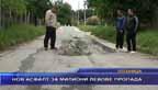 Нов асфалт за милиони левове пропада