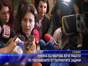 Румяна Бъчварова вече работи по поставените от патриотите задачи
