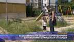 Безхаберието на общината принуди майки да ремонтират сами детска площадка
