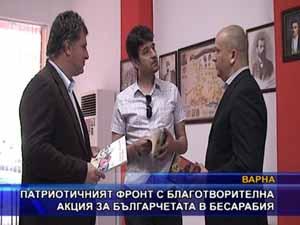 ПФ с благотворителна акция за българчетата в Бесарабия