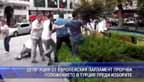 Делегация от ЕП проучва положението в Турция преди изборите