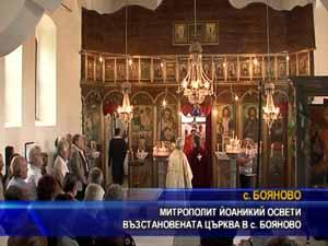 Митрополит Иоаникий освети възстановената църква в с. Бояново