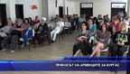Приносът на арменците за Бургас