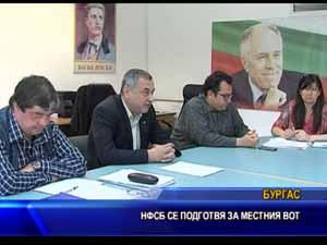 НФСБ се подготвя за местния вот