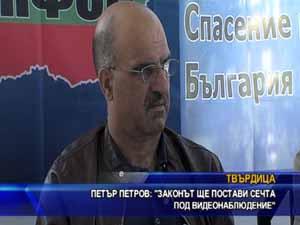 Петър Петров: Законът ще постави сечта под видео наблюдение