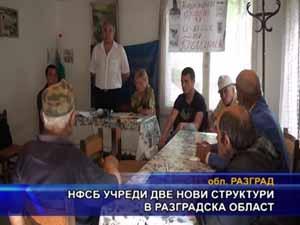 НФСБ учреди две нови структури в Разградска област