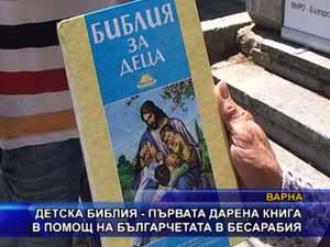 Детска библия - първата дарена книга в помощ на българчетата в Бесарабия