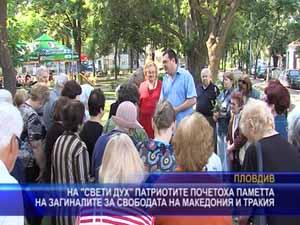 Патриотите почетоха загиналите за свободата на Македония и Тракия