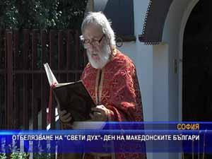 """Отбелязване на """"Свети Дух"""" - Ден на македонските българи"""