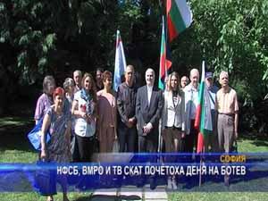НФСБ, ВМРО и ТВ СКАТ почетоха Ботев