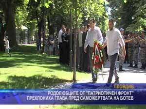 Родолюбците от ПФ преклониха глава пред саможертвата на Ботев