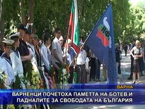 Варненци почетоха паметта на Ботев и падналите за свободата на България