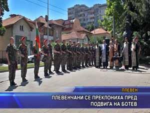 Плевенчани се преклониха пред подвига на Ботев