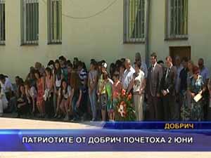 Патриотите от Добрич почетоха 2 юни