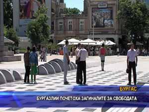 Бургазлии почетоха загиналите за свободата