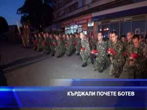 Кърджали почете Ботев