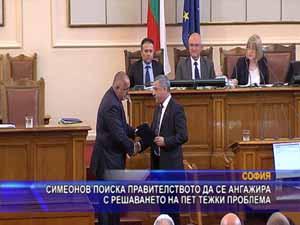 Симеонов поиска правителството да се ангажира с решаването на пет тежки проблема