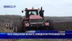 ГЕРБ унищожава малките земеделски производителите