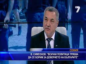 Симеонов: Всички политици трябва да се борим за доверието на българите