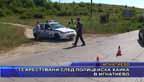 13 арестувани след полицейска хайка в Игнатиево