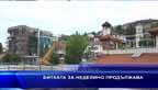 Битката за Неделино продължава