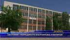 Закриват поредното българско училище