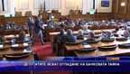 Депутатите искат отпадане на банковата тайна