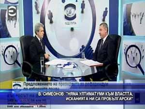 Симеонов: Няма ултиматуми към властта, исканията ни са пробългарски