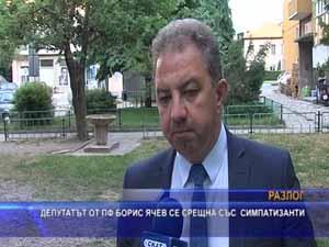Депутатът от ПФ Борис Ячев се срещна със симпатизанти