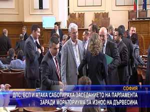 ДПС, БСП и АТАКА саботираха заседанието на парламента заради мораториума