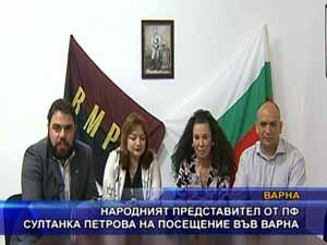 Народният представител от ПФ Султанка Петрова на посещение във Варна