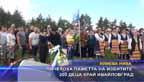 Почетоха паметта на избитите край Ивайловград 200 деца