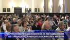 Научна конференция посветена на 100-годишнината от геноцида над арменците в Османската империя