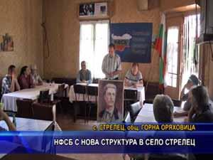 НФСБ с нова структура в село Стрелец