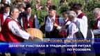 Десетки участваха в традиционния ритуал по розобера