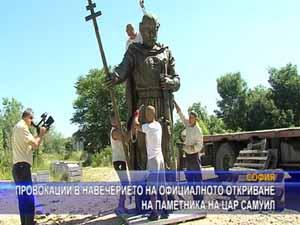 Провокации в навечерието на официалното откриване на паметника на цар Самуил