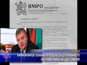 Каракачанов покани Груевски за откриването на паметника на цар Самуил