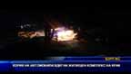 Взрив на автомобили вдигна жилищен комплекс на крак