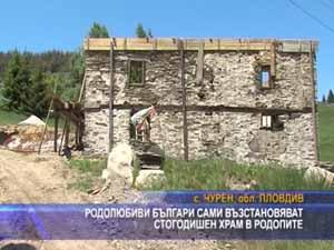 Родолюбиви българи сами възстановяват 100 годишен храм в Родопите