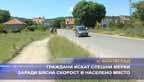 Граждани искат спешни мерки заради бясна скорост в населено място