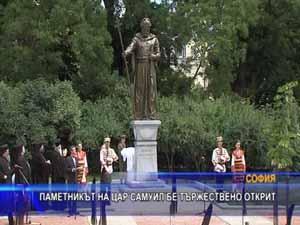 Паметникът на цар Самуил бе тържествено открит