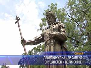 Паметникът на цар Самуил - внушителен и величествен