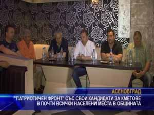 ПФ със свои кандидати за кметове в почти всички населени места в общината